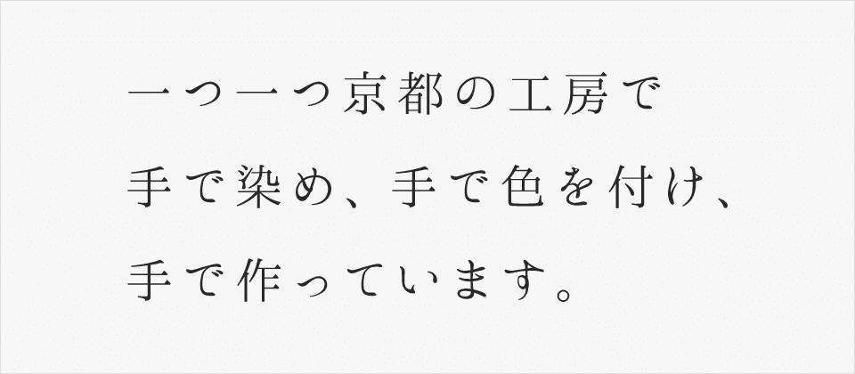 iPadショルダーバッグ - 手描き京友禅