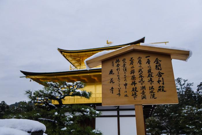 Kinkaku shariden